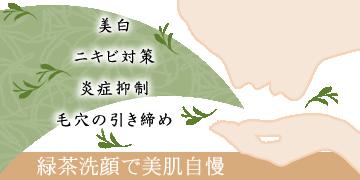 緑茶洗顔で美肌自慢