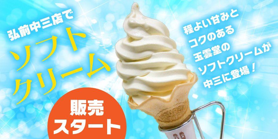 弘前中三店玉雲堂でソフトクリーム好評販売中!