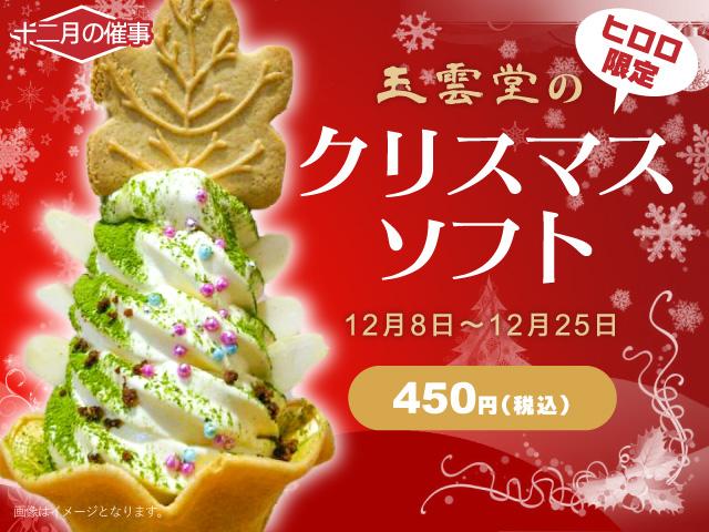 ヒロロ店限定! クリスマスソフトクリームをお楽しみください♪