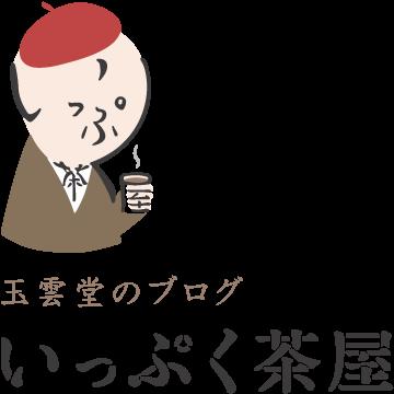 玉雲堂のブログ いっぷく茶屋