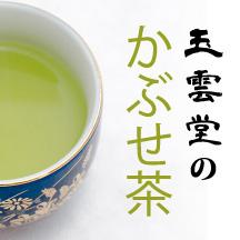 玉雲堂のかぶせ茶