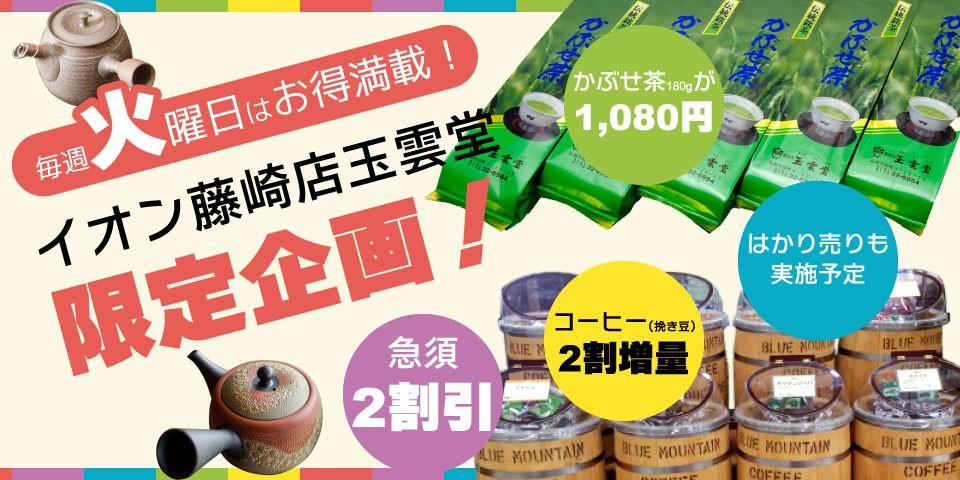 毎週火曜日は玉雲堂藤崎店がお得!