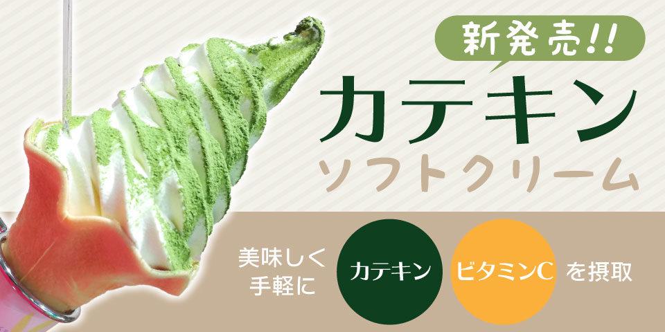 ヒロロ店にて「カテキンソフトクリーム」販売中です!