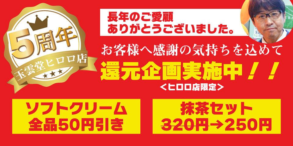 ヒロロ店限定5周年感謝フェア実施中!!!