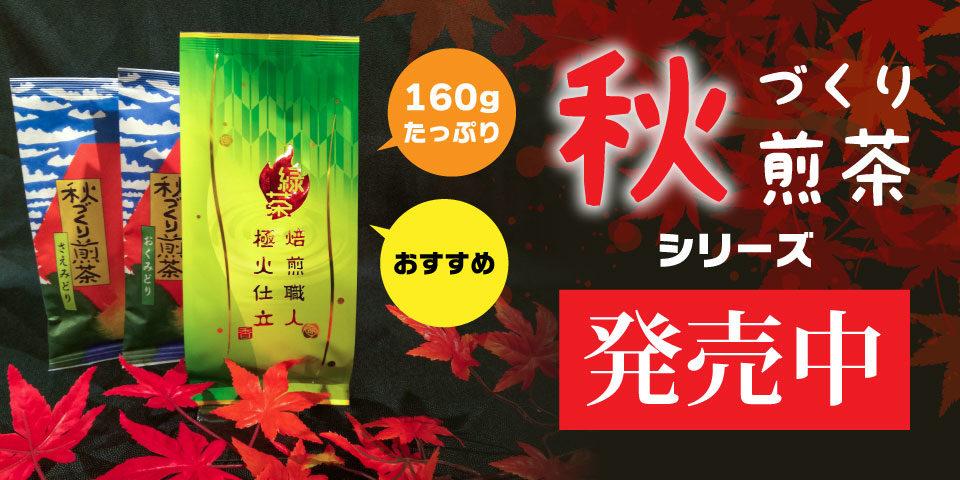 秋のおすすめ煎茶のご案内