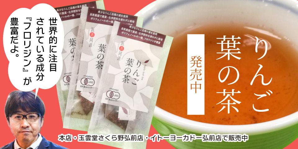りんごの葉っぱでできた珍しいお茶!?