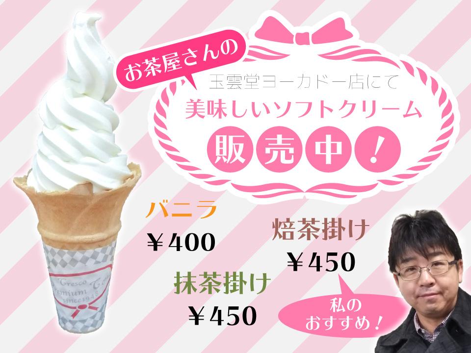 イトーヨーカドー玉雲堂弘前店にてソフトクリーム販売中!